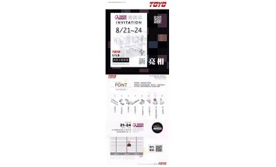 【TOYO】2019台北国际自动化工业大展8/21-8/24